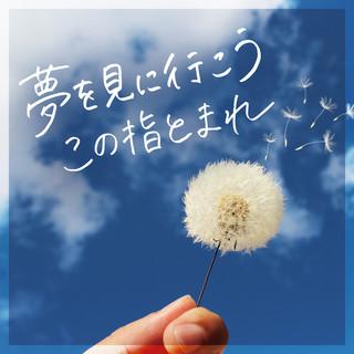夢を見に行こうこの指とまれ (Yumeo Mini Iko Konoyubi Tomare)