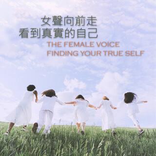 女聲向前走-看到真實的自己 (The Female Voice - Finding Your True Self)