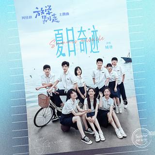 夏日奇蹟 (網路劇放學別走主題曲)