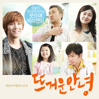 Goodbye Party OST