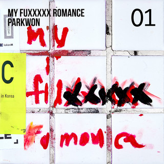My fuxxxxx romance 01 (playlist originals 網劇)