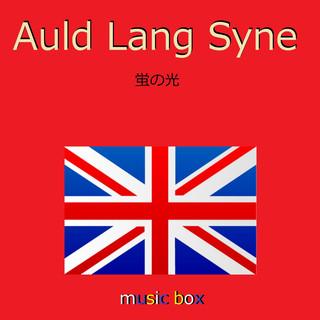 Auld Lang Syne (スコットランド民謡) (オルゴール) (Auld Lang Syne (Music Box))