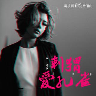 刺蝟愛孔雀 (電視劇盲約片頭曲)
