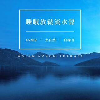 睡眠放鬆流水聲:ASMR.大自然.白噪音 (Water Sound Therapy)