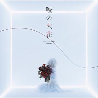 嘘の火花 (Special Edition) (Uso No Hibana Special Edition)