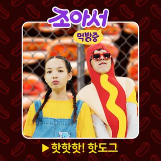 Hot Hot Hot ! Hot Dog (From