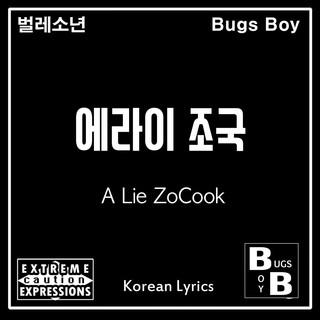 A Lie ZoCook
