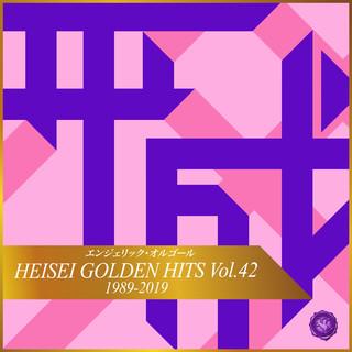 HEISEI GOLDEN HITS Vol.42(オルゴールミュージック) (Heisei Golden Hits Vol. 42(Music Box))