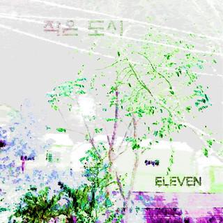 작은 도시/ ELEVEN