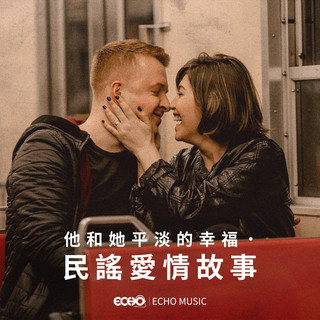 他和她平淡的幸福.民謠愛情故事    Him & Her.Folk Songs