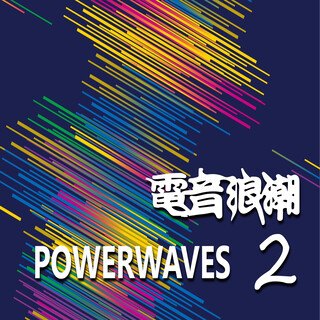 電音浪潮 2 (PowerWaves II)