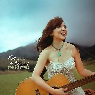 Oli 杭士琁 + Band 首張全創作專輯