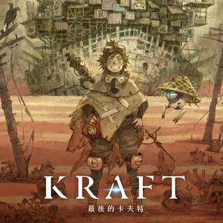 KRAFT 最後的卡夫特 (概念預告曲)