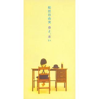 春よ、来い (Haru Yo, Koi)