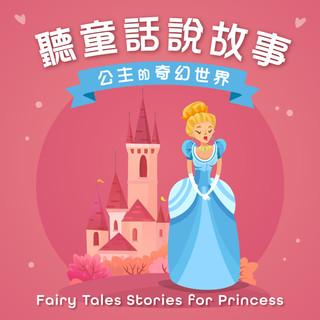 聽童話說故事:公主的奇幻世界 (Fairy Tales Stories for Princess)