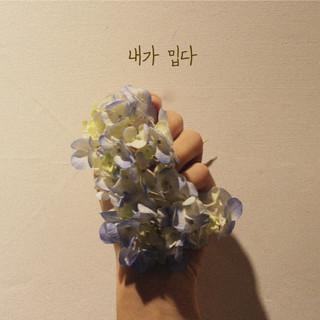 我恨自己 / 韓國獨立搖滾樂團.Aromaticore