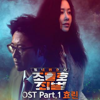 鄰家律師趙德浩2 (My Lawyer, Mr. Joe 2 : Crime and Punishment OST Part.1 동네변호사 조들호2 : 죄와 벌 OST Part.1)