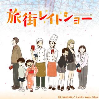 TVアニメ『旅街レイトショー』オリジナルサウンドトラック (Tabimachi Lateshow Original Sound Track)