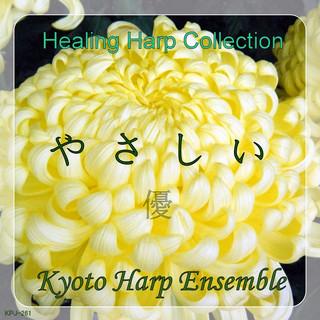 Healing Harp Collection 優やさしい