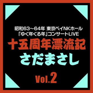 十五周年漂流記 Vol.2 (Live) (Juugo Shunen Hyouryuki Vol. 2 (Live))