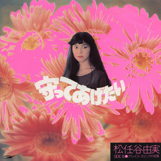 守ってあげたい (You Don\'t Have To Worry / Mamotte Agetai)