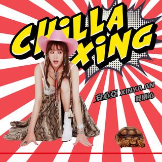 Chillaxing (台視三立華劇你有念大學嗎主題曲)