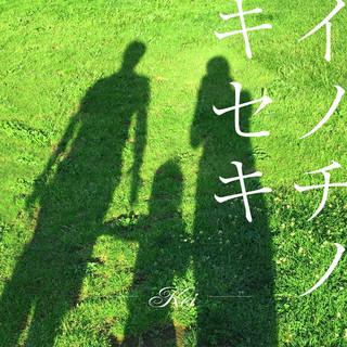 イノチノキセキ (Inochino Kiseki)
