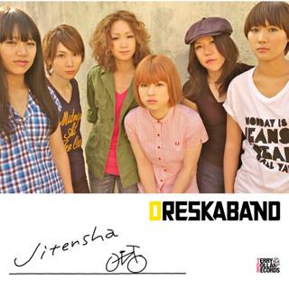 自転車 (Jitensya)