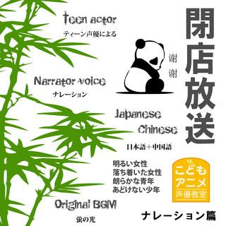 閉店放送 ナレーション篇(日本語/中国語/蛍の光) (The Store Will Be Closing by Japanese and Chinese)