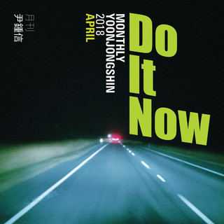 Do It Now (Monthly Project 2018 April Yoon Jong Shin) (Do It Now (2018 월간 윤종신 4월호))
