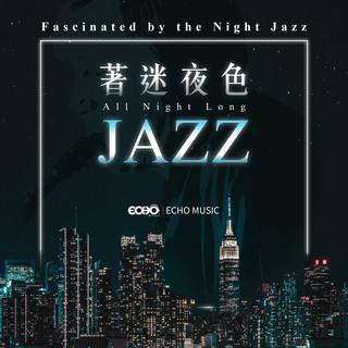 著迷夜色All Night Long.Jazz