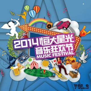 2014恒大星光音樂狂歡節 Vol.2 (現場版)