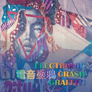 電音塗鴉 (Electronic Crash Graffiti)