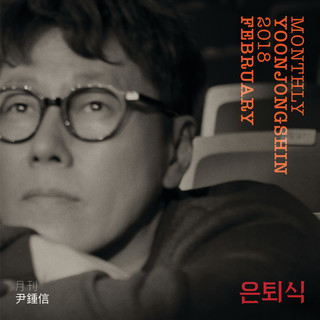 The Last Day (Monthly Project 2018 February Yoon Jong Shin) (은퇴식 (2018 월간 윤종신 2월호))