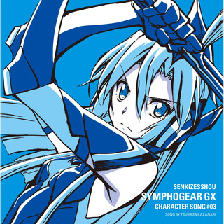 戰姬絕唱SYMPHOGEAR GX Character Songs 3 (SYMPHOGEAR GX Character Songs 3)