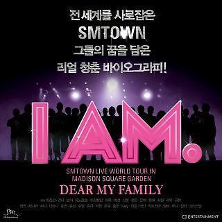 I AM. - SM 家族青春傳記電影 OST