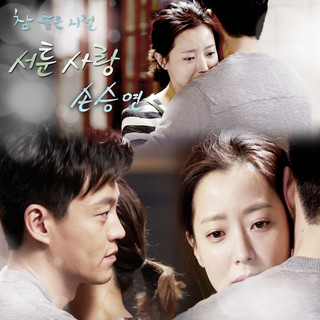 Good Times Indeed OST Part.6