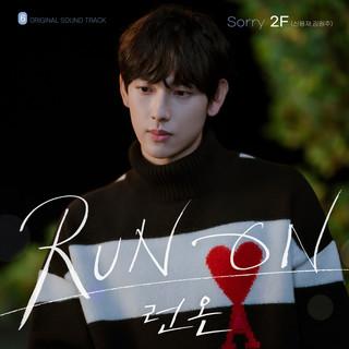 Sorry (Run On OST Part.6) (韓劇 奔向愛情)