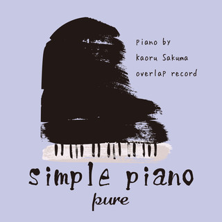 シンプル・ピアノ  pure (Simple Piano Pure)