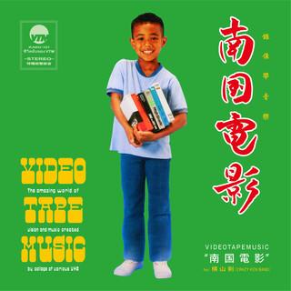 南国電影 (feat. 横山剣) (Southern Screen (feat. Ken Yokoyama))