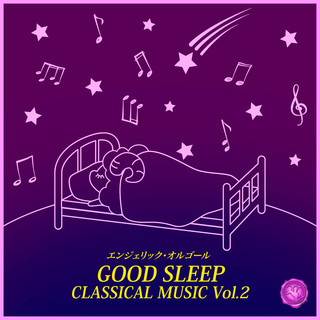 GOOD SLEEP CLASSICAL MUSIC Vol.2(オルゴールミュージック) (Good Sleep Classical Music Vol. 2(Music Box))