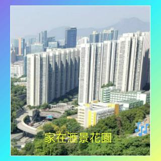 Harris Tsang's Musical Work (Home In Sceneway Garden)