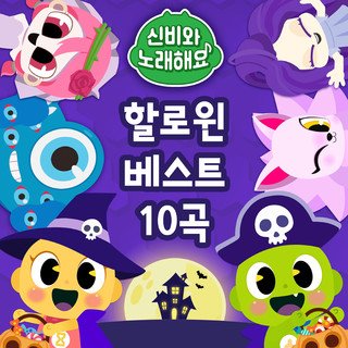 < Sing Along With Shinbi ! > Halloween Best 10