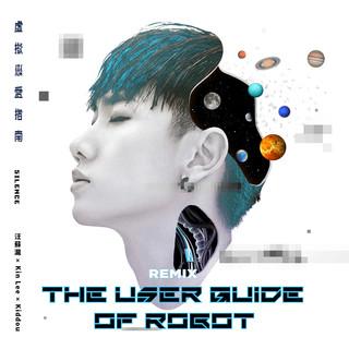 虛擬戀愛指南(Future Pop Remix)