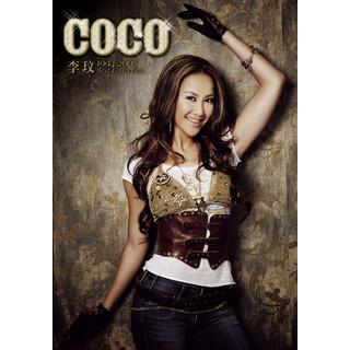 COCO 李玟 1999 - 2008 年 豪華典藏精選