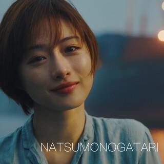 夏物語 (NATSUMONOGATARI)