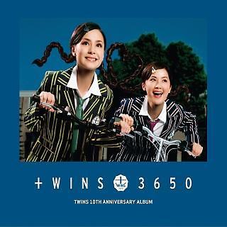 3650 友愛十年