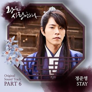 The King In Love (Original Television Soundtrack), Pt. 6