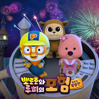Pororo And Loopy's Adventure