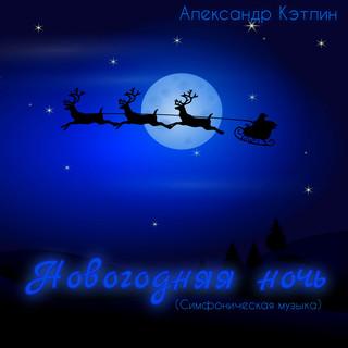 Новогодняя Ночь (Симфоническая Музыка)